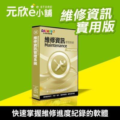【e小舖-22號】元欣維修資訊管理系統-實用單機版-維修收件.取件.帳款管理 只要4190元