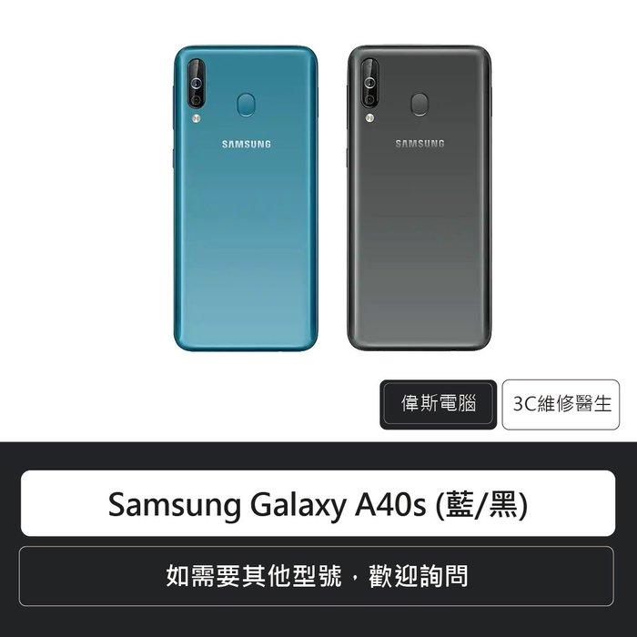 ☆偉斯電腦☆三星 Samsung Galaxy A40s (藍/黑)6.4吋 6G/64G 全新未拆 手機空機
