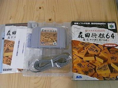 【小蕙館】N64日版卡帶 ~ 森田將棋64 (盒裝)