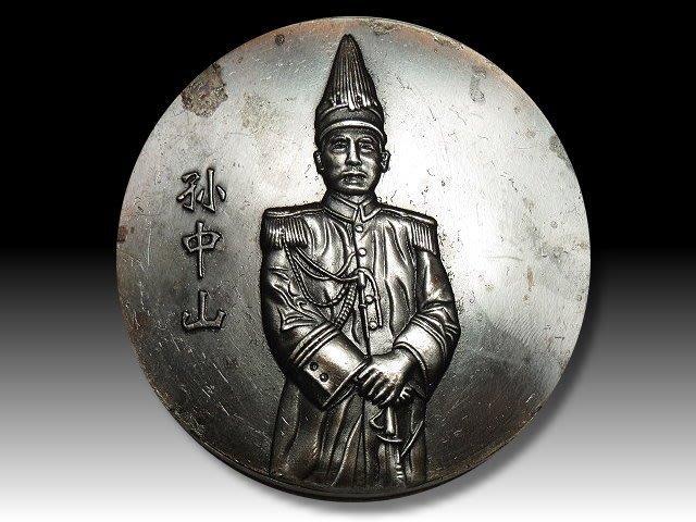 【 金王記拍寶網 】H048  中華民國十八年三月十二日 孫中山  銅雕紀念大銅牌 罕見稀少~