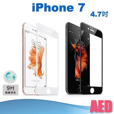 ⏪ AED ⏩ Apple iPhone 7 4.7吋 鋼化玻璃貼 9H