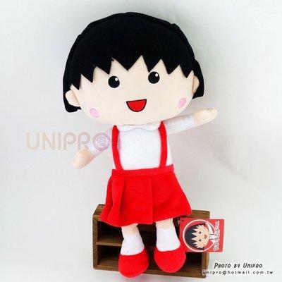 【UNIPRO】櫻桃小丸子 40公分 絨毛娃娃 玩偶 經典小丸子