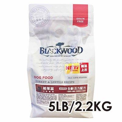✪第一便宜✪ 柏萊富 天然寵糧 極鮮無穀 全齡活力配方 火雞肉+扁豆 全齡犬 犬糧 犬飼料 5LB/2.2KG