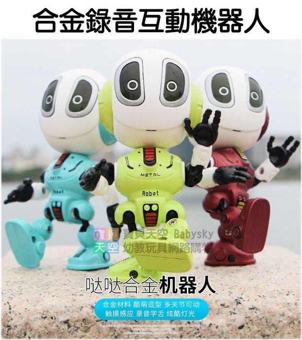 ◎寶貝天空◎【合金錄音互動機器人】Q版合金機器人玩具,合金錄音回話機器人,智能錄音機器人,流行玩具