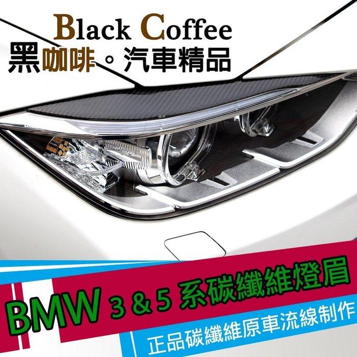 黑咖啡。BMW 3 & 5 系 專用。碳纖維燈眉。正碳纖維。非貼膜。水轉印 F10 F18 F30 F35