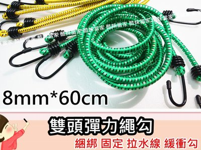8mm*60cm雙頭彈力繩鈎~固定彈性繩 彈力繩 露營拉繩 貨車掛鉤 捆貨帶 機車繩 萬用彈繩