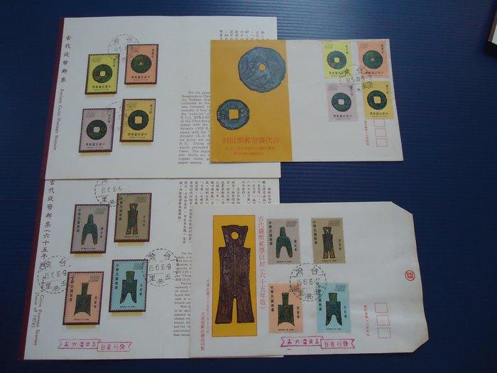 台灣郵票--古代錢幣(64年+65年) 郵票 套票 銷首日戳.貼票卡+首日封