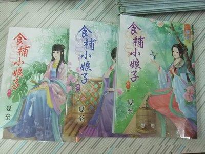 閱昇書鋪【 食補小娘子 1-3 (完) / 夏至 】藍海系列/自有書/外-1-3