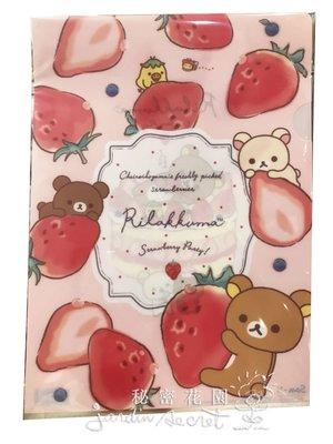 資料夾文件夾--日本SAN-X拉拉熊草莓季限定A4L夾/資料夾/文件夾--日本製--秘密花園