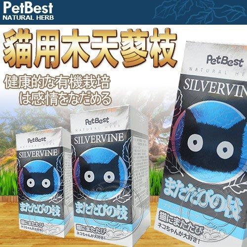 【??培菓寵物48H出貨??】台灣本產》貓咪的最愛木天蓼枝 1枝入) 特價13元(自取不打折)