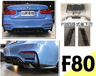 小傑車燈--全新 BMW F80 M3 M4 PSM 碳纖維 抽真空 CARBON 卡夢 4件式 後下巴
