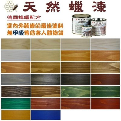 天然蠟漆 (700ml) + 100ml 稀釋劑