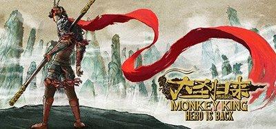 【WC電玩】PC 西遊記之大聖歸來 MONKEY KING: HERO IS BACK STEAM數位版