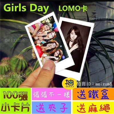 《預購》Girls Day『LOMO卡』 100張(送鐵盒夾子麻繩)另有韓國韓劇偶像周邊寫真海報抱枕明信片卡貼