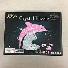 益智玩具 🌟大海豚Dolphin🐬🌟 3D立體水晶拼圖 PIZZLE 生日禮物