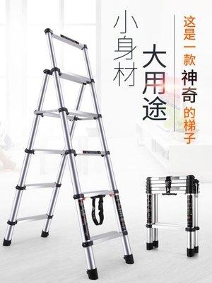 家用梯子摺疊人字梯室內多功能五步扶梯加厚鋁合金伸縮梯