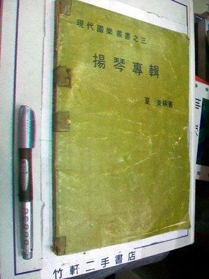 【竹軒二手書店-1108】『揚琴專輯』夏炎/著 民國66年三版 新麗聲樂器行發行