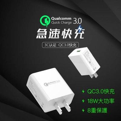 現貨 QC3.0閃電快充頭 手機充電器 5V3A快充 9V2A快充 12V1.5A快充 旅行充電器