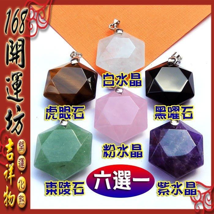 【168開運坊】【六芒星(綠東陵/粉晶/紫水晶/虎眼石/白水晶/黑曜石/拉長石/蛋白石藍沙石)】
