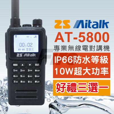 《實體店面》(好禮多選一) ZS Aitalk AT-5800 防水 繁中 雙頻 愛客星 無線電 對講機 10W大功率
