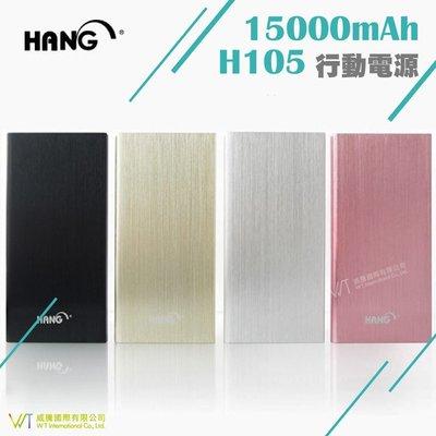 【WT 威騰國際】H105 15000mAh  雙輸出 MircoUSB 行動電源 鋁合金金屬 髮絲紋