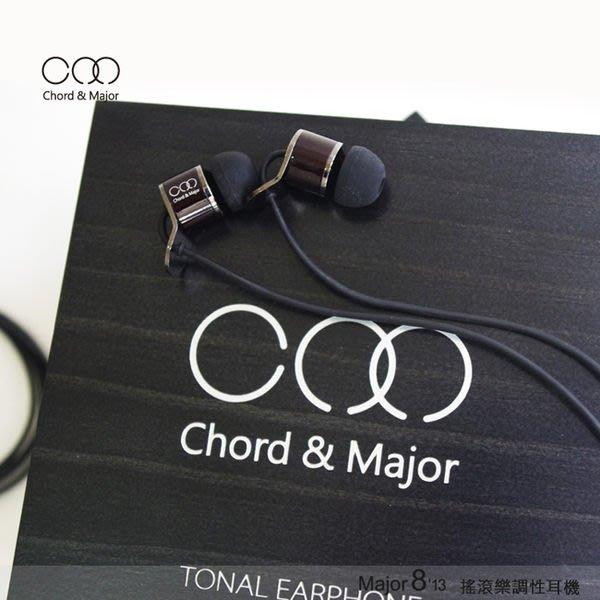 §唐川音樂§【Chord & Major 8'13 Rock 原木 搖滾 入耳式 動圈 調性耳機】(台灣)