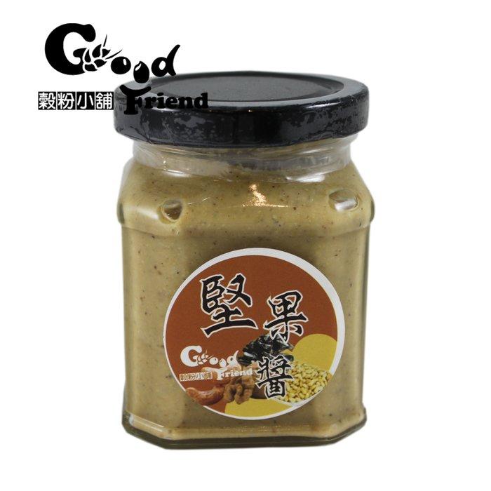 【穀粉小舖 Good Friend Shop】 冷磨醬 堅果醬 核桃 堅果 胡桃 腰果 松子 夏威夷豆 低溫20~30℃