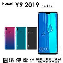 華為 Y9 2019 6.5吋 4G/64G 攜碼遠傳4G上網月繳599 手機優惠 高雄國菲五甲店