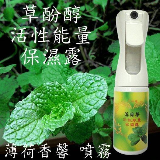 薄荷馨-保濕化妝水160ml