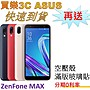 ASUS Zenfone Max 手機 2G/ 32G,送 空壓殼+...