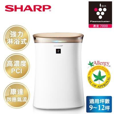 SHARP 夏普 12坪自動除菌離子空氣清淨機FU-G50T-W(公司貨 新品歡迎私訊詢問)