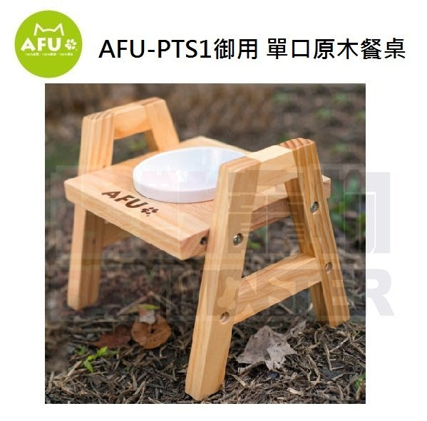 怪獸寵物 Baby Monster【AFU阿富】AFU-PTS1 御用 單口原木餐桌(陶瓷碗)