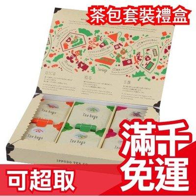 免運 日本製【玉露、煎茶、綠茶 共30入】一保堂茶舗 茶包套裝禮盒 茶葉 中秋送禮接待伴手禮 母親節❤JP