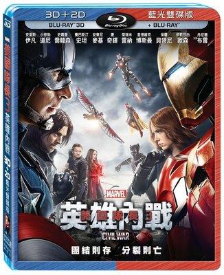 (全新未拆封)美國隊長3:英雄內戰 3D+2D 雙碟版 藍光BD(得利公司貨)限量特價