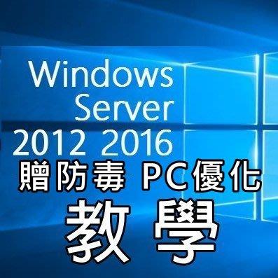 Windows Server 2016、2012伺服器影音教學,MIS資料庫、CCNA工程師,用於中小企業的資料庫管理