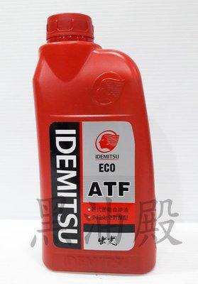 Ö黑油殿Ö 出光 ECO ATF 節能型變速箱油 高性能全合成自動變速箱油 適用多段式變速箱