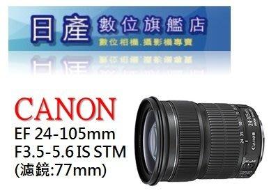 【日產旗艦】CANON EF 24-105mm f3.5-5.6 IS STM 旅遊鏡 平輸拆鏡 6D2 5D4 6D 台中市