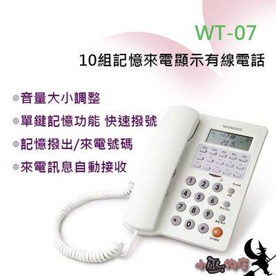 「小巫的店」*(WT-07 )旺德來電...