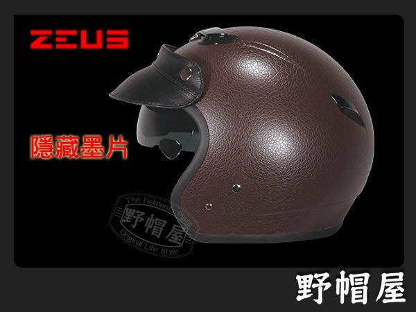 三重《野帽屋》ZEUS ZS-381C  復古帽 內附遮陽墨片 通風設計 舒適好戴 送外鏡片‧彈性爆裂紋-咖啡