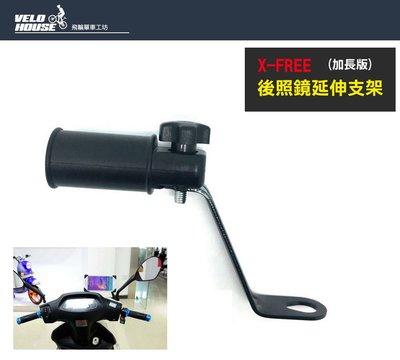 【飛輪單車】X-FREE後照鏡 延伸支架 摩托車 電動車 機車 通用型 可鎖手機架 抓寶可夢神器[05302407]