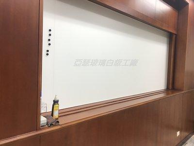 亞瑟 磁性超白防眩光玻璃白板 教學白板 會議室玻璃白板  免運費..專業施工.網路最低價 台北市