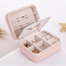 『特價$209』攜帶型首飾盒/旅行用首飾盒/耳環戒指項鍊收納盒/簡易飾品收納盒/超質感收納盒