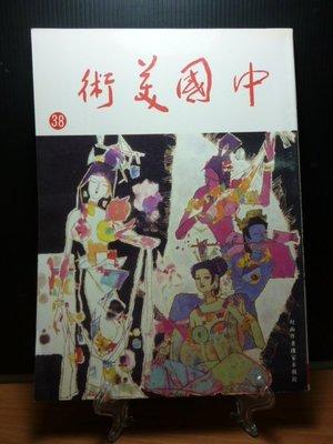 **胡思二手書店**中國美術 第38期《給李登輝先生的一封信 朱高正》
