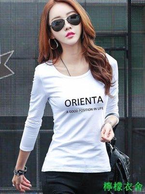 下標88折 長袖T 春裝新款純棉長袖t恤女白色修身外穿內搭春秋衣打底衫緊身上衣女