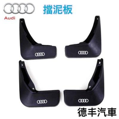 Audi  A1/A3/A4/B9/B8/C7/A6/A7/Q3/Q5/Q7車系 專用擋泥板(贈工具)
