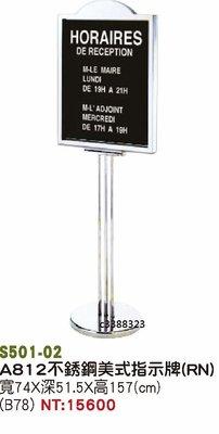 最信用的網拍~高上{全新}812不锈鋼美式指示牌(s501-02)展示牌/公告牌..