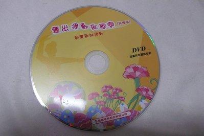 【彩虹小館T14】兒童DVD~舞出律動新風潮(節慶篇)節慶歌曲律動_佳音英語