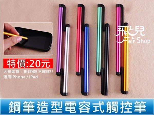 【妃凡】衝評價! iPhone/iPad 鋼筆造型電容式觸控筆/觸控筆/手寫筆/電容筆/觸碰筆/iPhone4/5 46