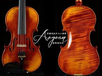 【嘟嘟牛奶糖】Aegean.高檔虎紋手工小提琴.25號琴.精緻嚴選.世界唯一限量