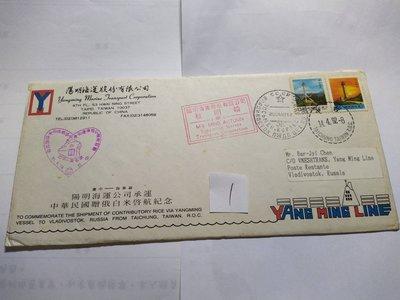 陽明海運台中-海參崴實寄首航封/有落地戳(陽明海運公司封)-1